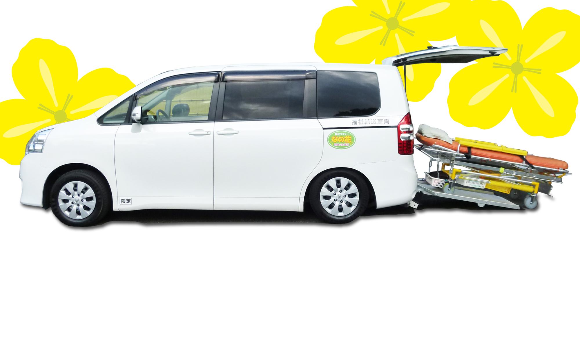 佐世保の福祉タクシーなの花